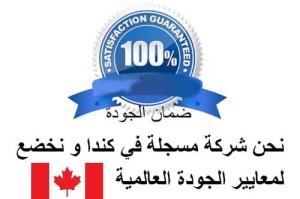 quality_guarantee