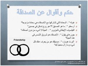 عرض بوربوينت عن الصداقة